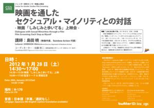 20120128_shimada_posterA3.png