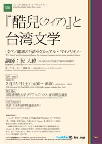 20120225_NCCUJidawei_posterA3.png