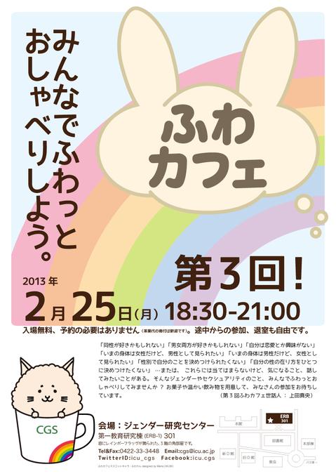 20130225_fuwacafre3_J.jpg