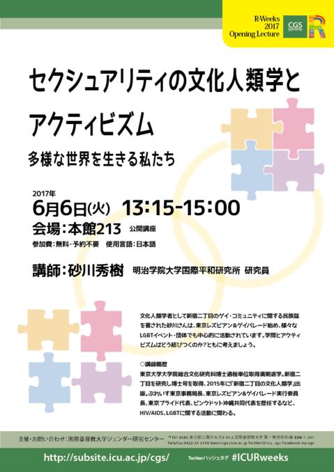 20170607_A3_Sunagawa.png