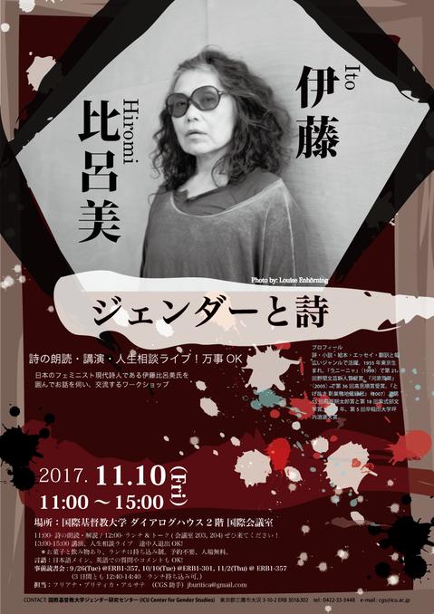 20171110_伊藤比呂美jp.png