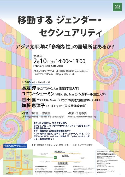 20180210移動するジェンダー・セクシュアリティ.png