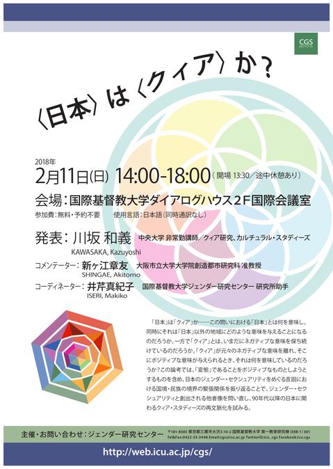 20180211_Kawasaka.png