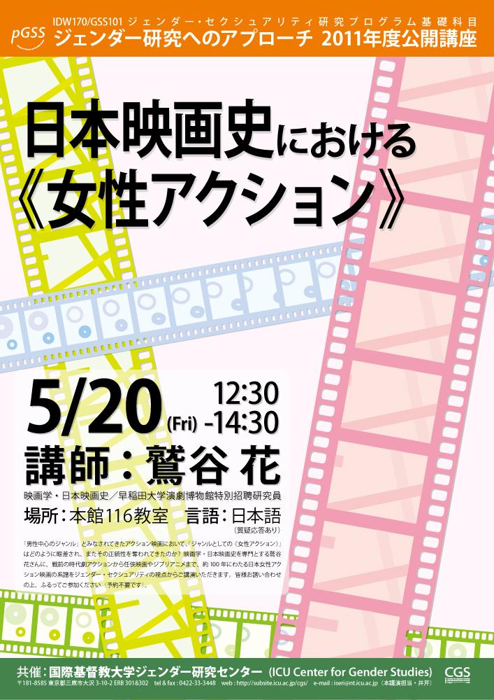 20110520_AGSwashitani.jpg
