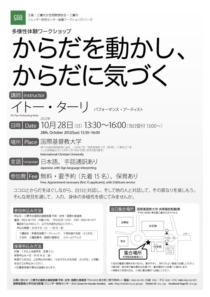 20121028_ITOTari_L.jpg