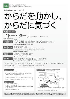 20121028_ITOTari_S.png