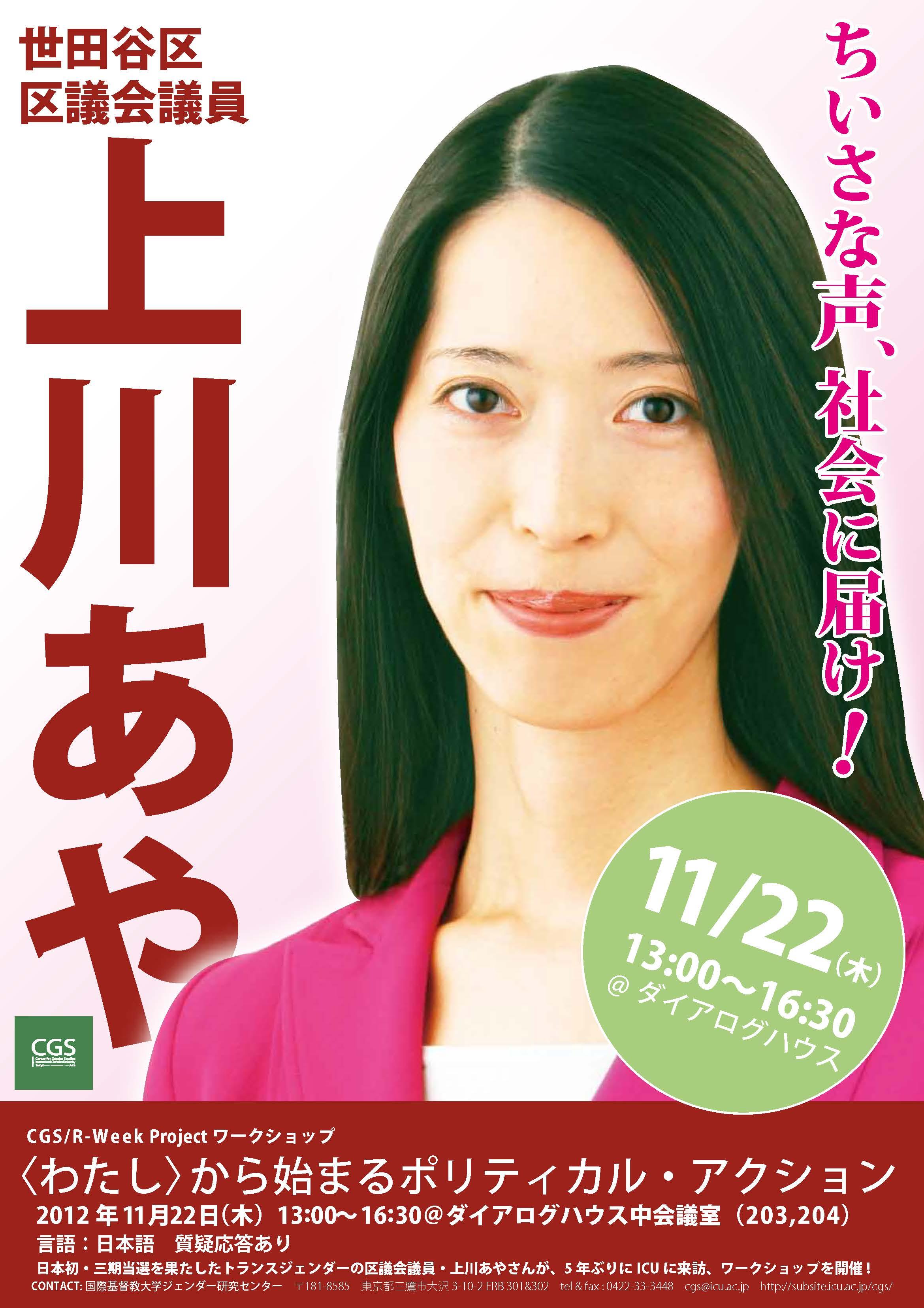 20121122_上川あや.jpg