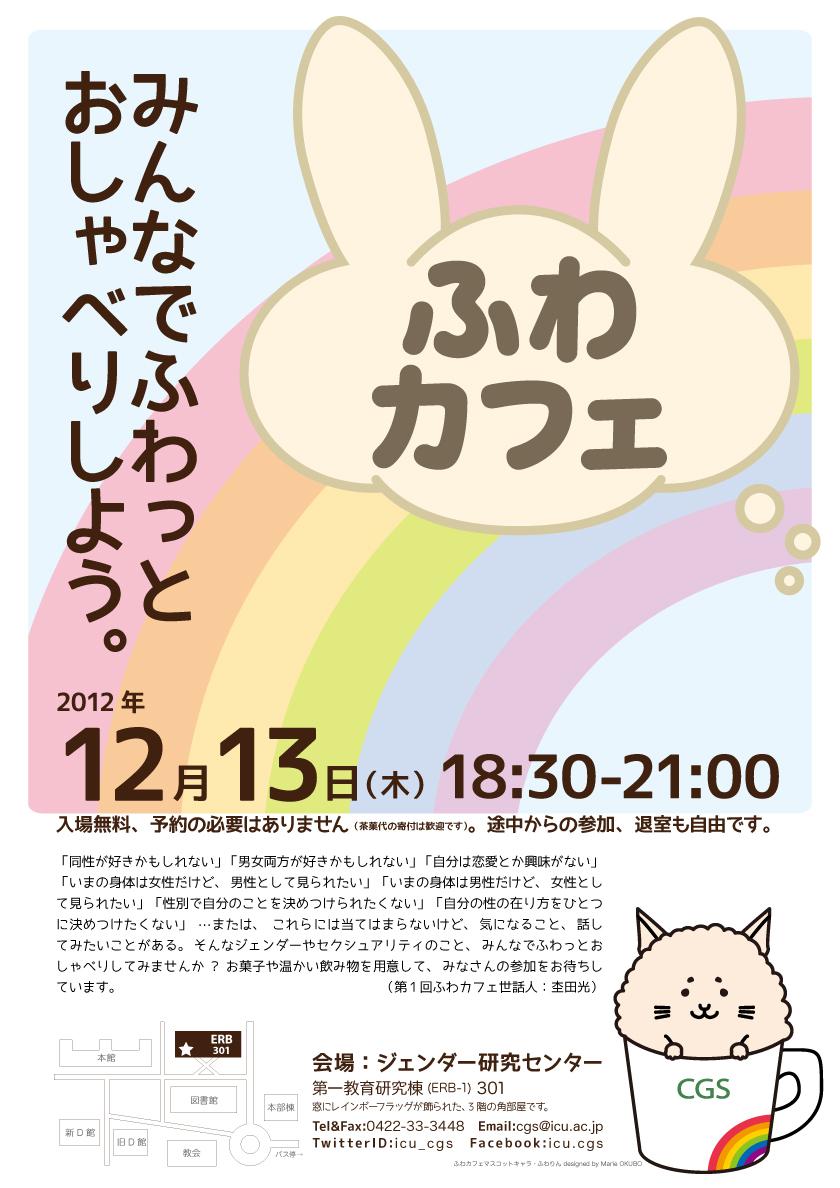 20121213_fuwacafe_l.jpg