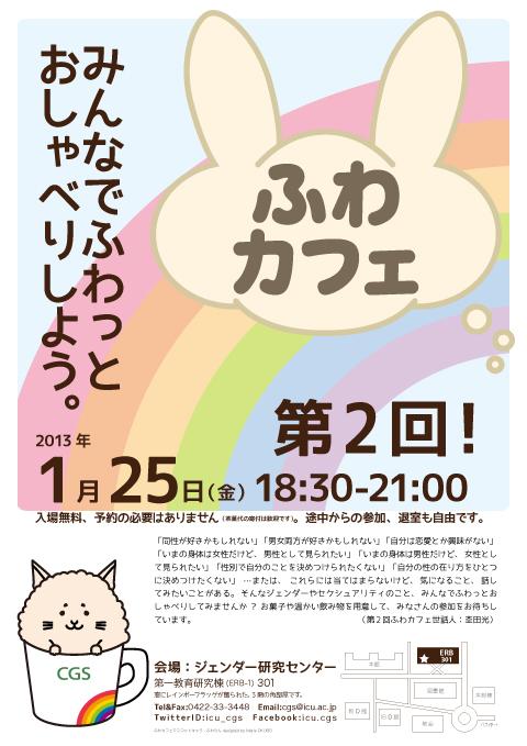20130125_fuwacafe02J_s.jpg