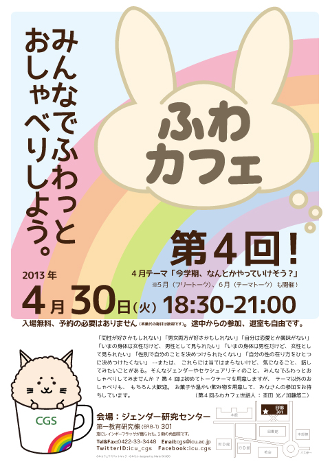 20130430_fuwacafe04s.jpg