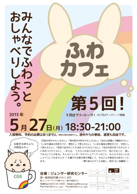 20130527_fuwakafe05_J_S.jpg