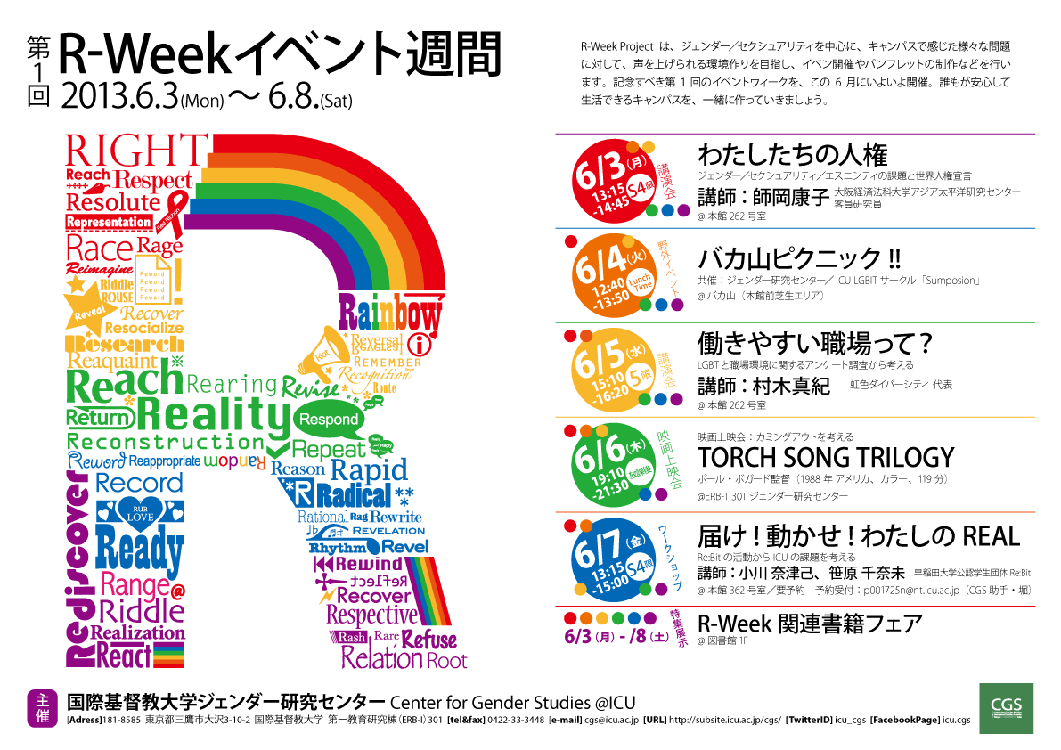 20130603-08_A3_rweek.png