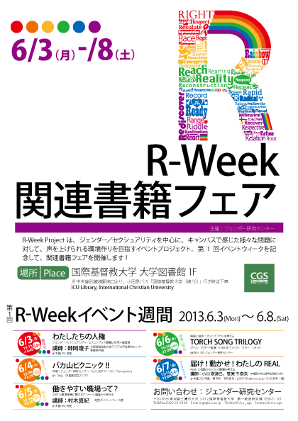 20130603_A3_Rweek06_library_S.png