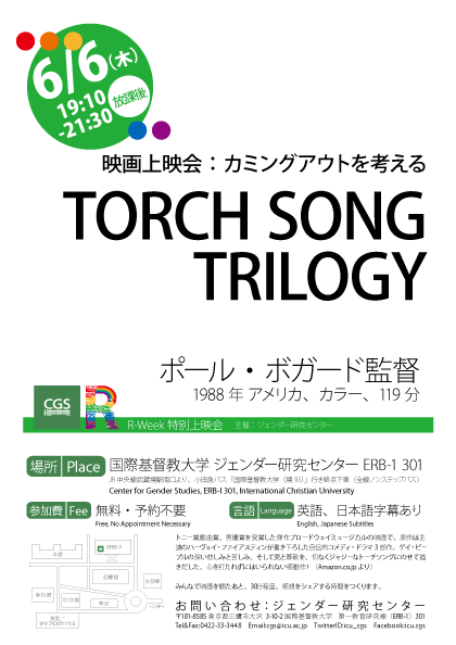 20130606_A3_Rweek04_TorchSongTrilogyS.png