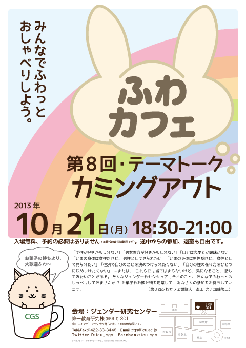 20131021_fuwacafe08_J_S.png