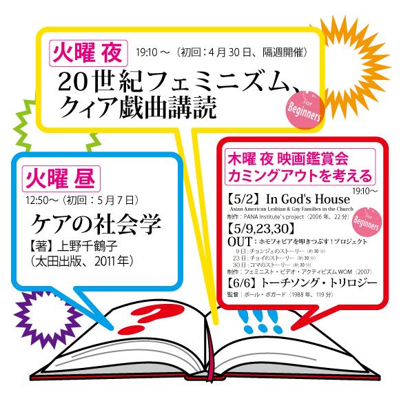 2013Spring_bookclub_fb.png