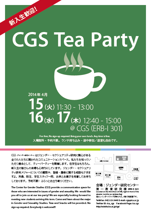 20140409_TeaParty_Poster_s.png