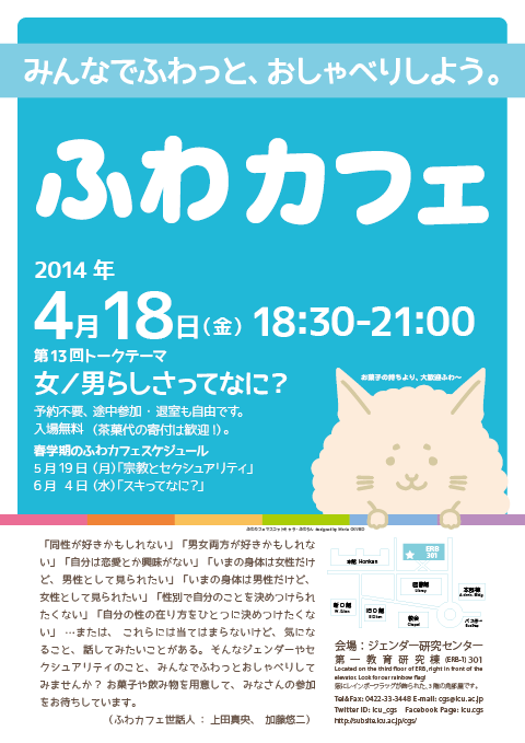 20140418_fuwacafe018_s.png