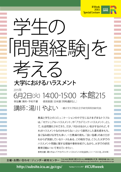 20140602_yukawa_s.png