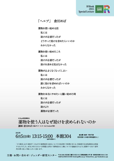 20140605_kurata_s.png
