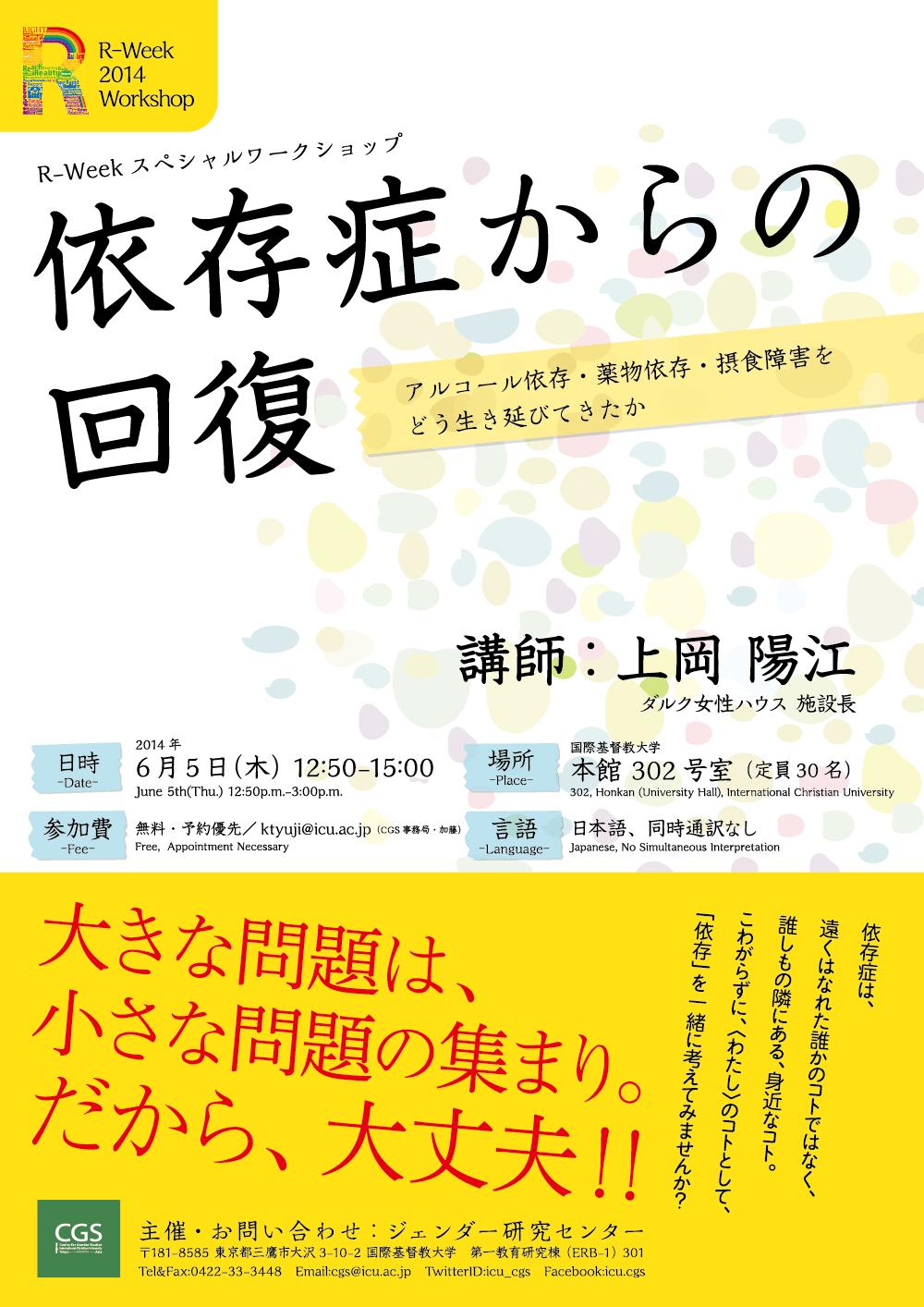 依存症カウンセリング   広島市西区   心療内科・ …