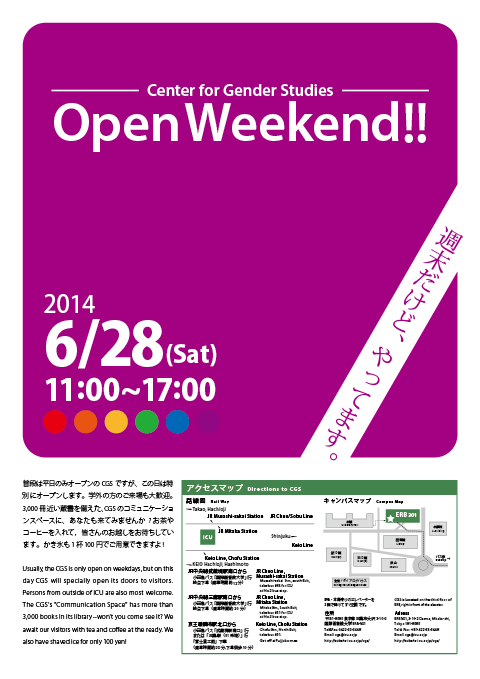 20140628_OpenWeekend_s.png