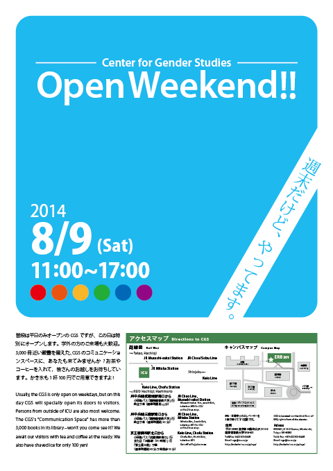 20140809_OpenWeekend_s.png