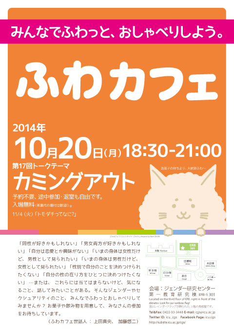 20141020_fuwacafe17_s.png