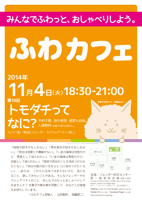 20141020_fuwacafe18_s.png