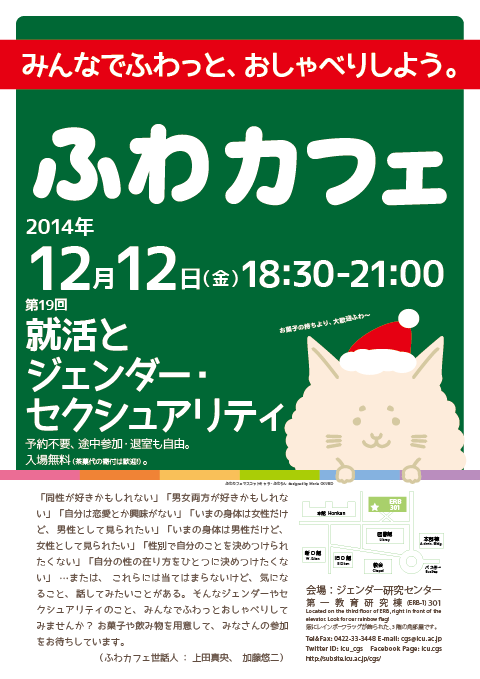 20141212_fuwacafe19_S.png