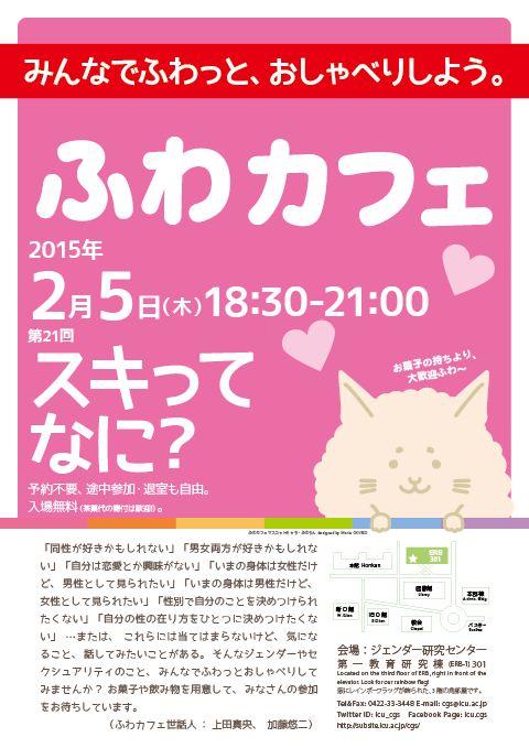 20150205_fuwacafe21_s.png