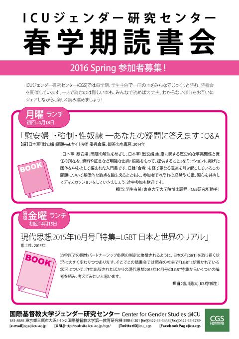 20160400_SpringBC_S.png
