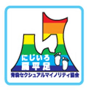 Nijiiro Hempeisoku logo