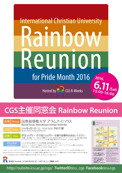 RainbowReunion2016s.png