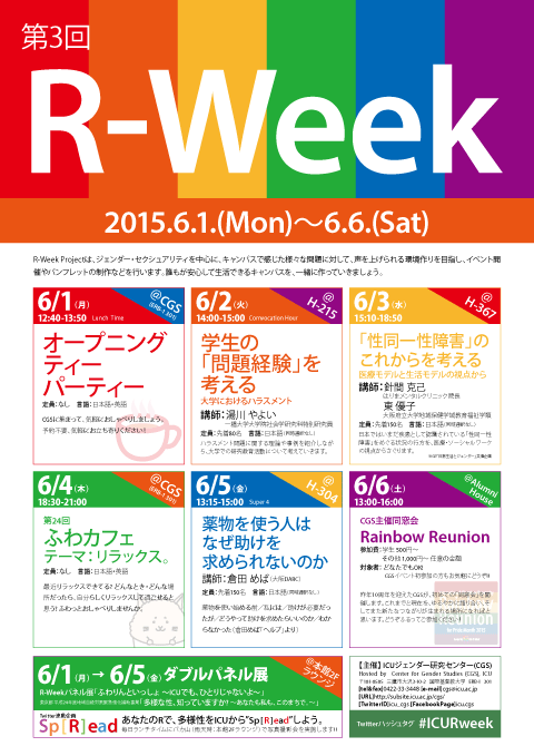 Rweek2015_poster_s.png