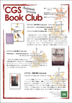 bookclub2007autnum_s.png