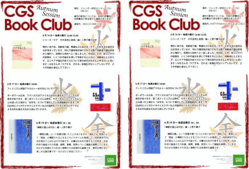 bookclub_2008autnum_print.jpg