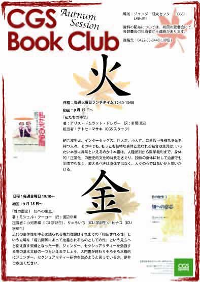 bookclub_2009autnum_print.jpg