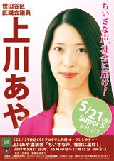 kamikawa070521_s.jpg