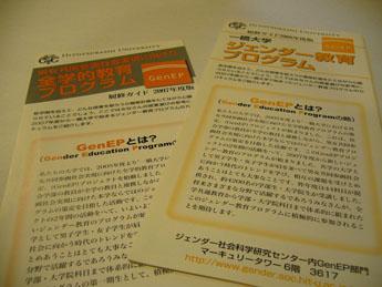leaflets%20of%20GenEP.jpg