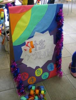 Rainbow sandwich board of Sei Outlaw