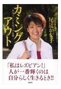 otsuji_comingout.jpg