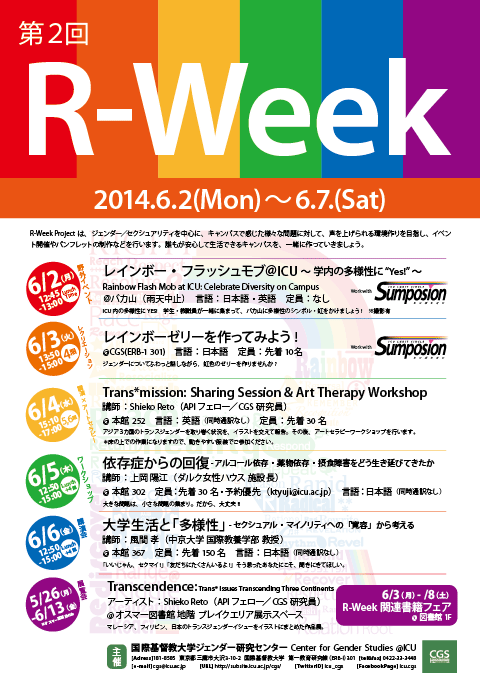 rweek2014_s.png