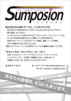 Sumposion Leaflet