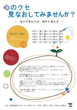 takayamaWS_flier.jpg