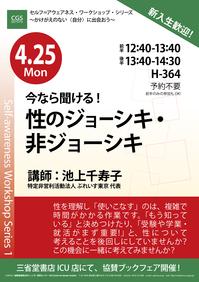 20110412_SAW01a.jpg