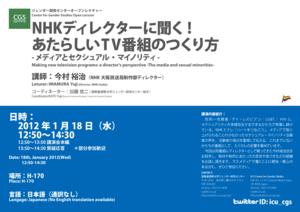20120118_NHKimamura_posterA3.png