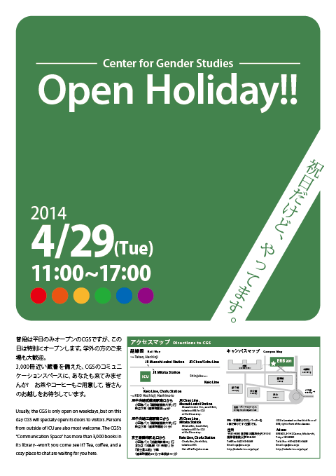 20140429_OpenHoliday_s.png