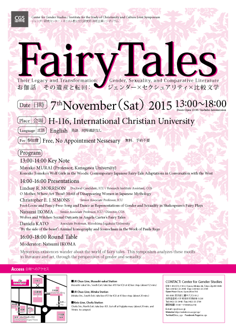 20151107_FairyTale_s.png